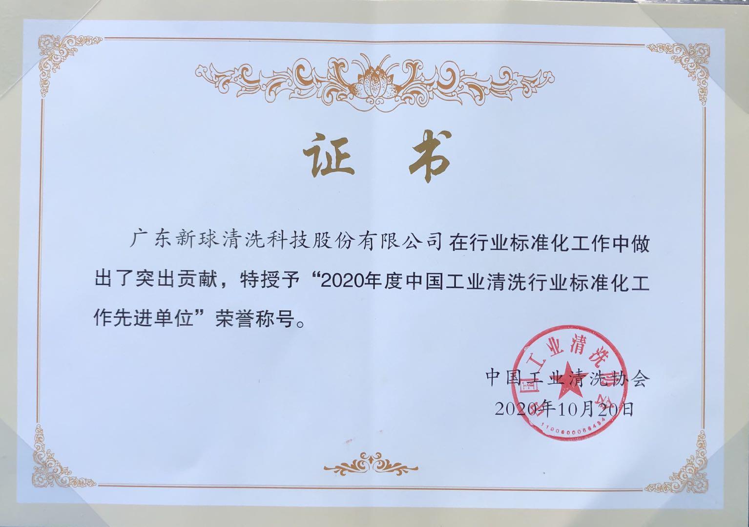 """新球清洗荣获""""2020年度中国工业清洗行业标准化工作先进单位""""荣誉称号"""